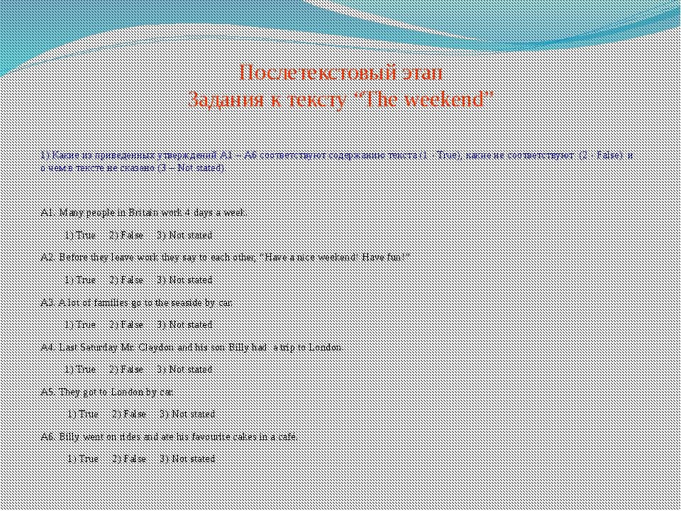 """Послетекстовый этап Задания к тексту """"The weekend"""" 1) Какие из приведенных ут..."""