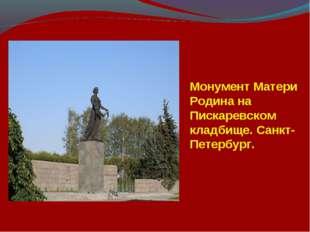 Монумент Матери Родина на Пискаревском кладбище. Санкт-Петербург.