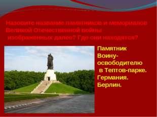 Назовите название памятников и мемориалов Великой Отечественной войны изображ