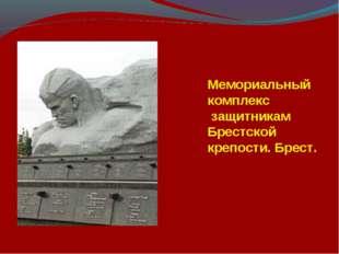Мемориальный комплекс защитникам Брестской крепости. Брест.