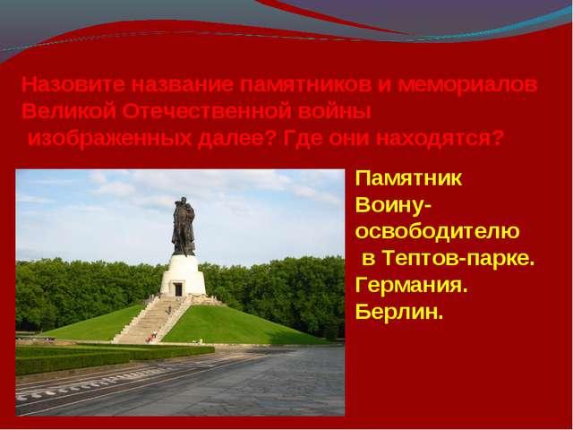 Назовите название памятников и мемориалов Великой Отечественной войны изображ...