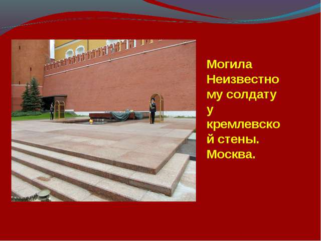 Могила Неизвестному солдату у кремлевской стены. Москва.
