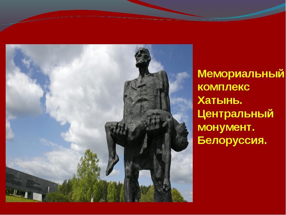 Мемориальный комплекс Хатынь. Центральный монумент. Белоруссия.