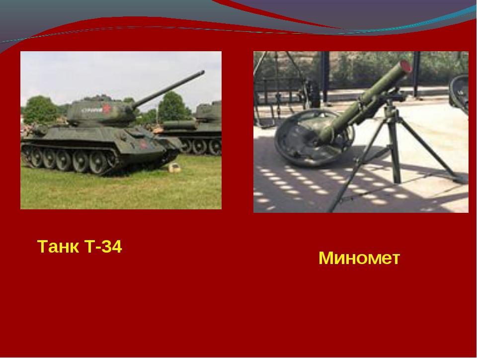 Танк Т-34 Миномет