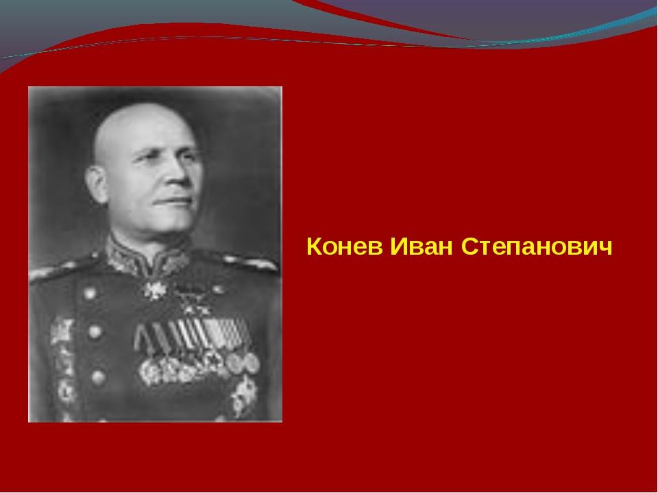 Конев Иван Степанович