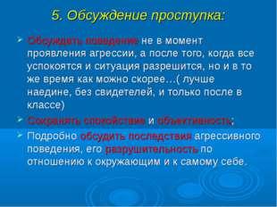 5. Обсуждение проступка: Обсуждать поведение не в момент проявления агрессии,