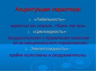 Акцентуация характера: «Лабильность»- агрессия от страха, «быть как все» «Цик