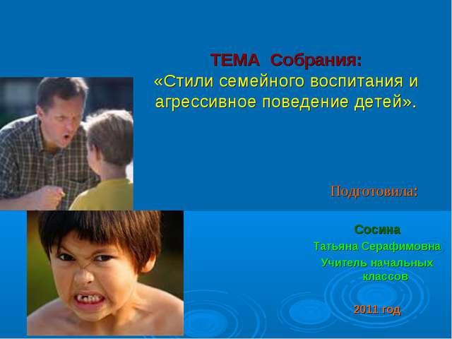 ТЕМА Собрания: «Стили семейного воспитания и агрессивное поведение детей». П...