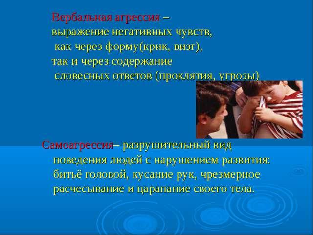 Вербальная агрессия – выражение негативных чувств, как через форму(крик, виз...
