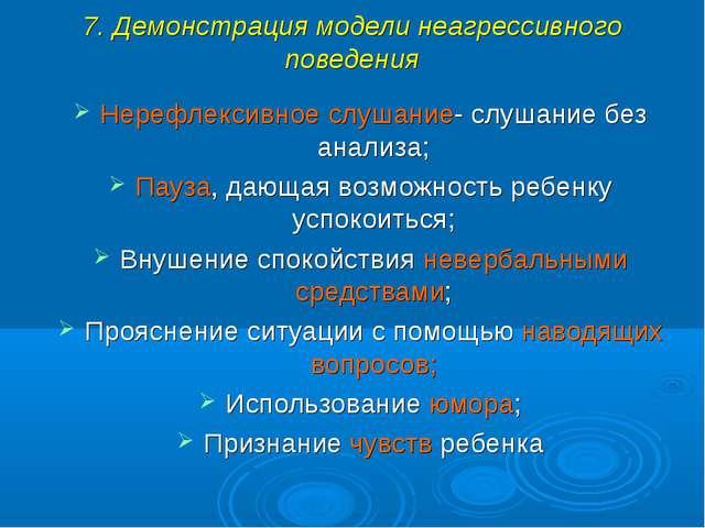 7. Демонстрация модели неагрессивного поведения Нерефлексивное слушание- слуш...