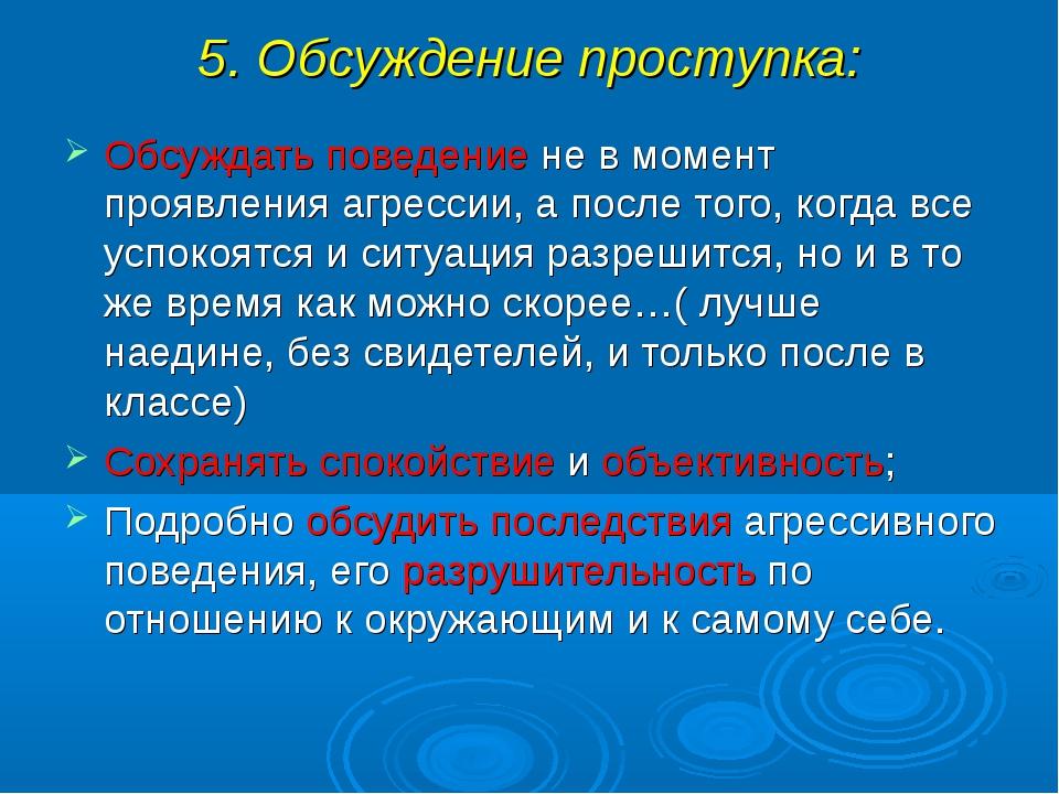 5. Обсуждение проступка: Обсуждать поведение не в момент проявления агрессии,...