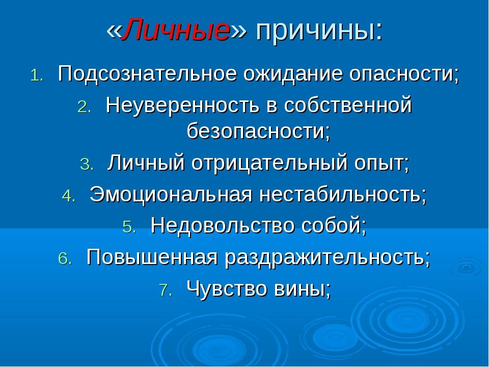 «Личные» причины: Подсознательное ожидание опасности; Неуверенность в собстве...