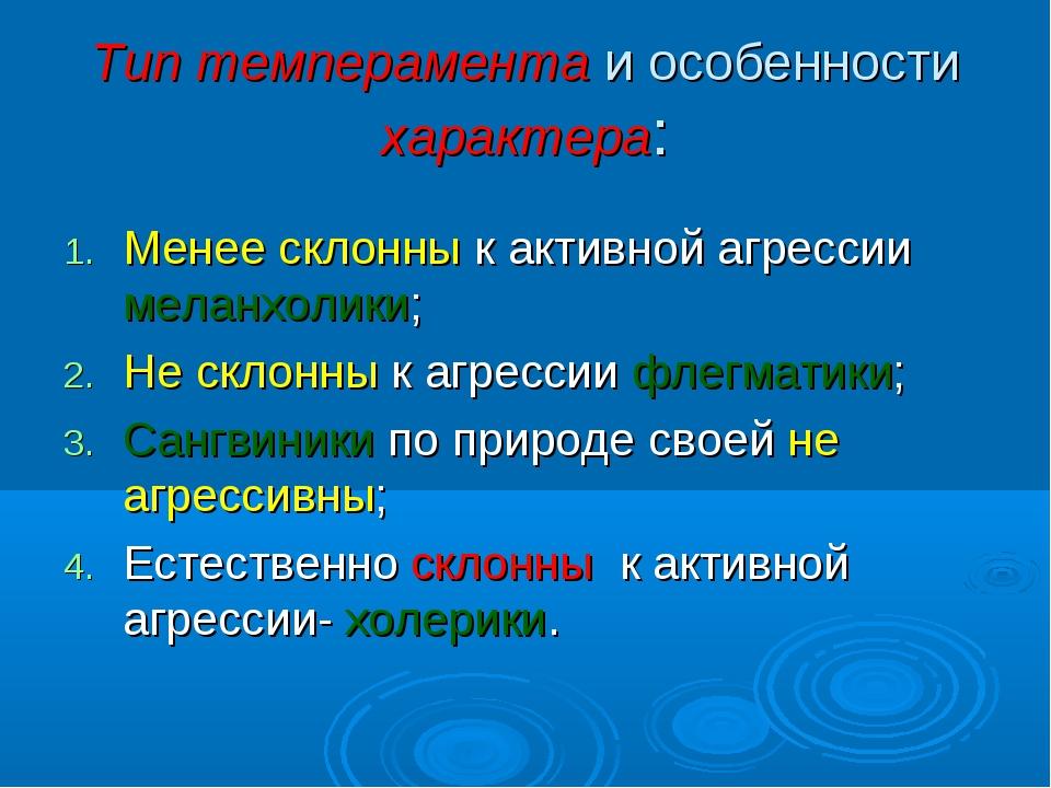 Тип темперамента и особенности характера: Менее склонны к активной агрессии м...