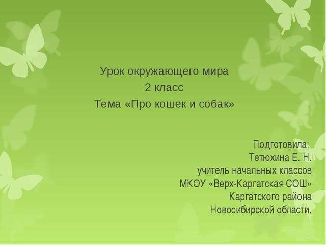 Подготовила: Тетюхина Е. Н. учитель начальных классов МКОУ «Верх-Каргатская С...