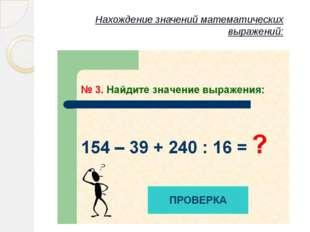 Нахождение значений математических выражений: