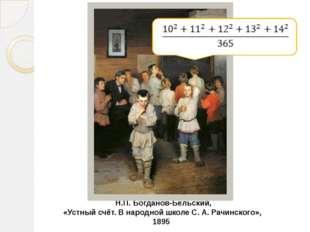 Н.П. Богданов-Бельский, «Устный счёт. В народной школе С. А. Рачинского», 1895
