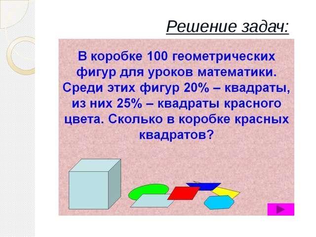 Решение задач: