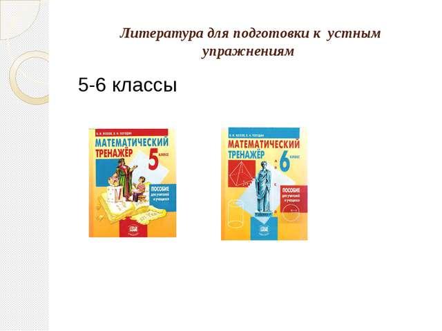 Литература для подготовки к устным упражнениям 5-6 классы