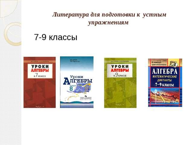 7-9 классы Литература для подготовки к устным упражнениям
