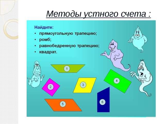 Методы устного счета :