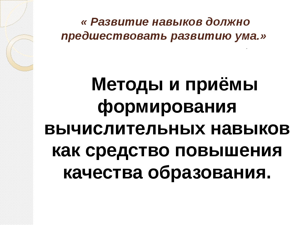 « Развитие навыков должно предшествовать развитию ума.» Аристотель Методы и п...