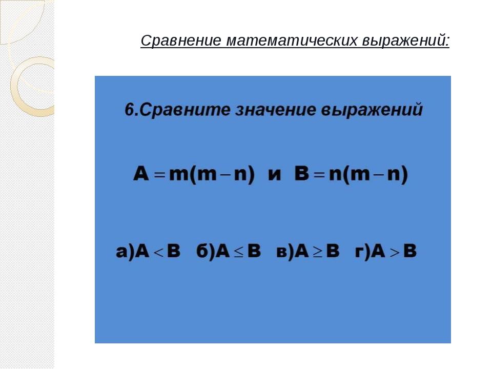 Сравнение математических выражений: