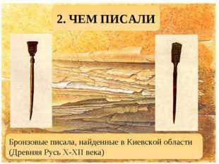 Бронзовые писала, найденные в Киевской области (Древняя Русь X-XII века) 2. Ч