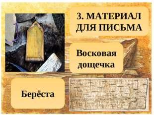 Восковая дощечка Берёста 3. МАТЕРИАЛ ДЛЯ ПИСЬМА