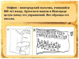 Онфим – новгородский мальчик, учившийся 800 лет назад. Археологи нашли в Новг