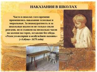 НАКАЗАНИЯ В ШКОЛАХ Часто в школах того времени применялись наказания телесные