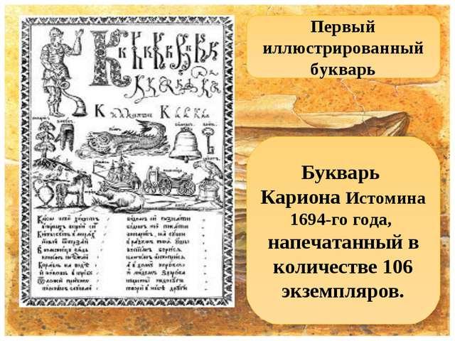 Букварь Кариона Истомина 1694-го года, напечатанный в количестве 106 экземпл...