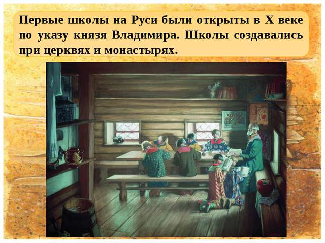 Первые школы на Руси были открыты в X веке по указу князя Владимира. Школы с...
