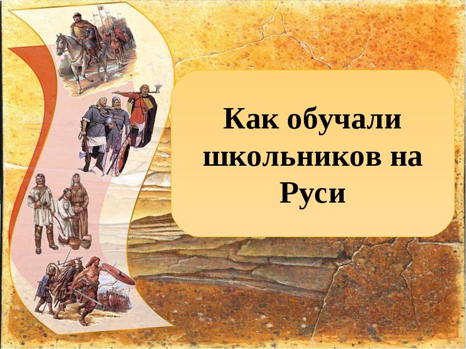 Как обучали школьников на Руси