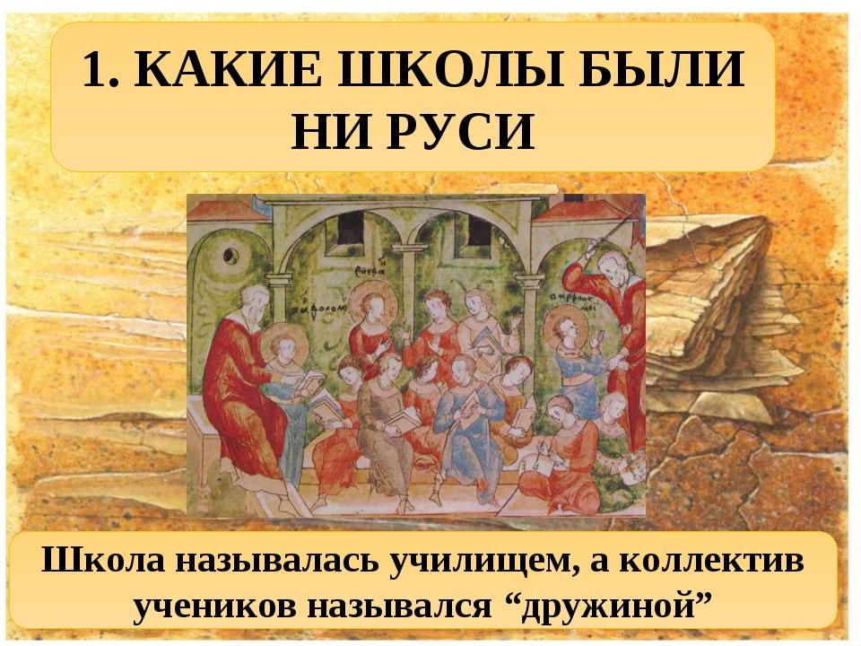 первая школа в россии когда появилась этом году