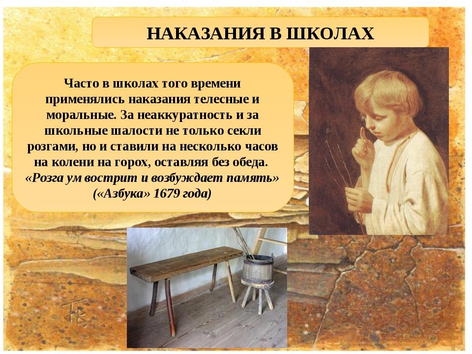 НАКАЗАНИЯ В ШКОЛАХ Часто в школах того времени применялись наказания телесные...