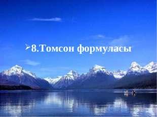 8.Томсон формуласы