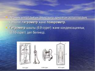 Ауаның ылғалдығын анықтауға арналған аспаптардың көпшіліғі гигрометр және пси