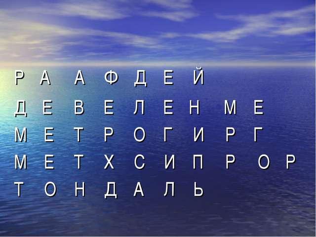 РА  А Ф Д  Е Й Д Е В Е Л ЕН МЕ М Е Т Х С И П Р ОР Т...