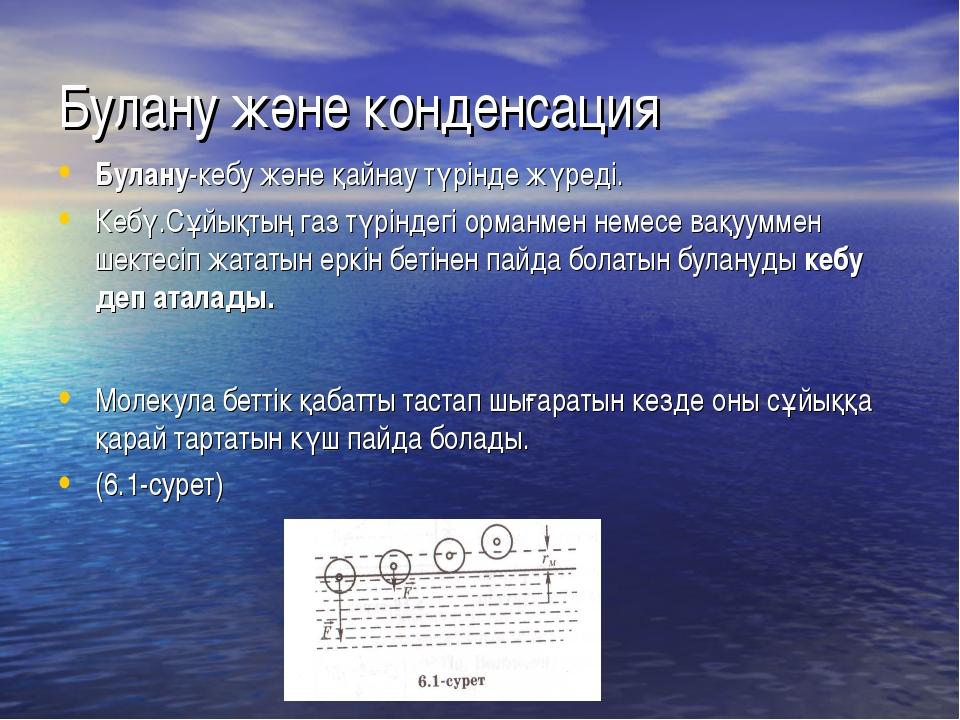 Булану және конденсация Булану-кебу және қайнау түрінде жүреді. Кебү.Сұйықтың...