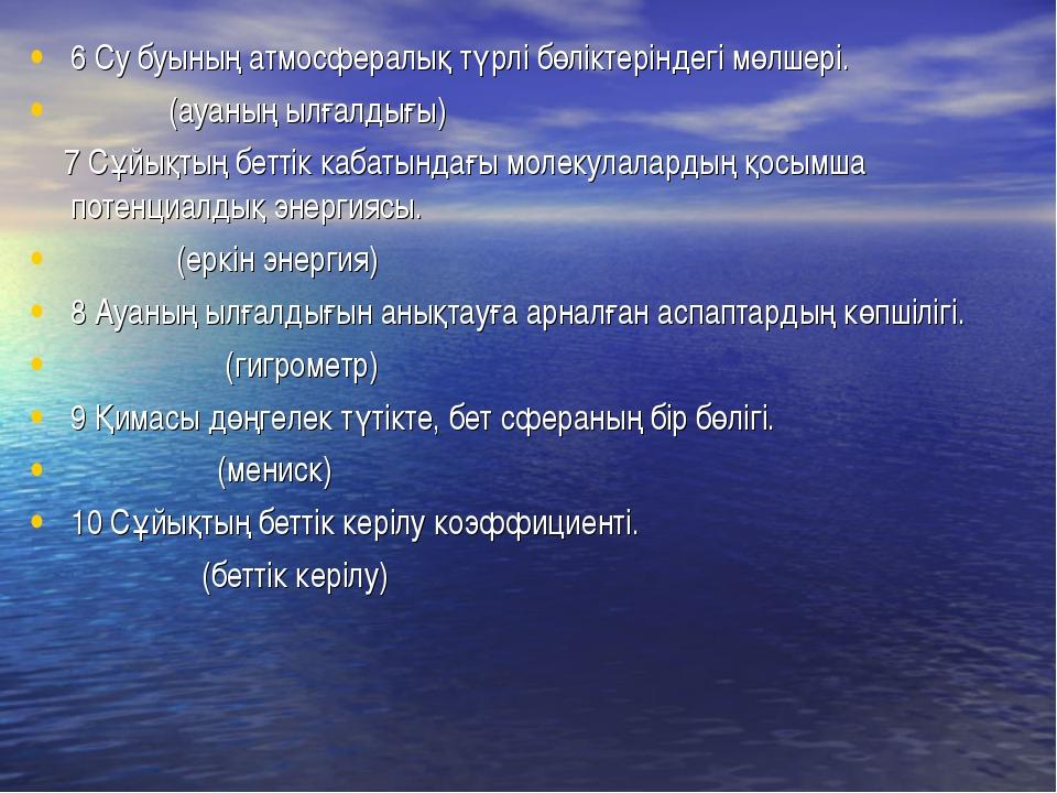 6 Су буының атмосфералық түрлі бөліктеріндегі мөлшері. (ауаның ылғалдығы) 7 С...
