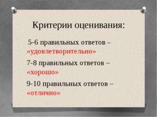 Критерии оценивания: 5-6 правильных ответов – «удовлетворительно» 7-8 правиль