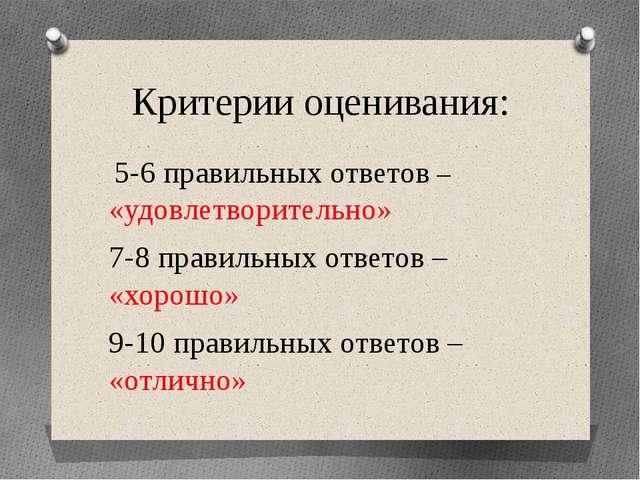 Критерии оценивания: 5-6 правильных ответов – «удовлетворительно» 7-8 правиль...
