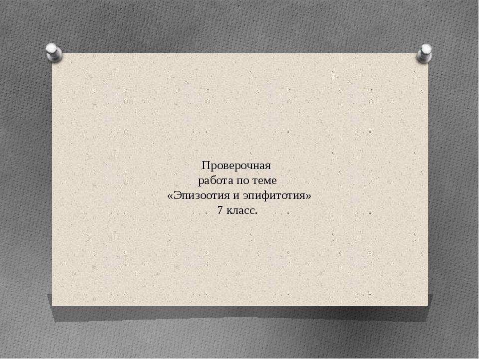 Проверочная работа по теме «Эпизоотия и эпифитотия» 7 класс.