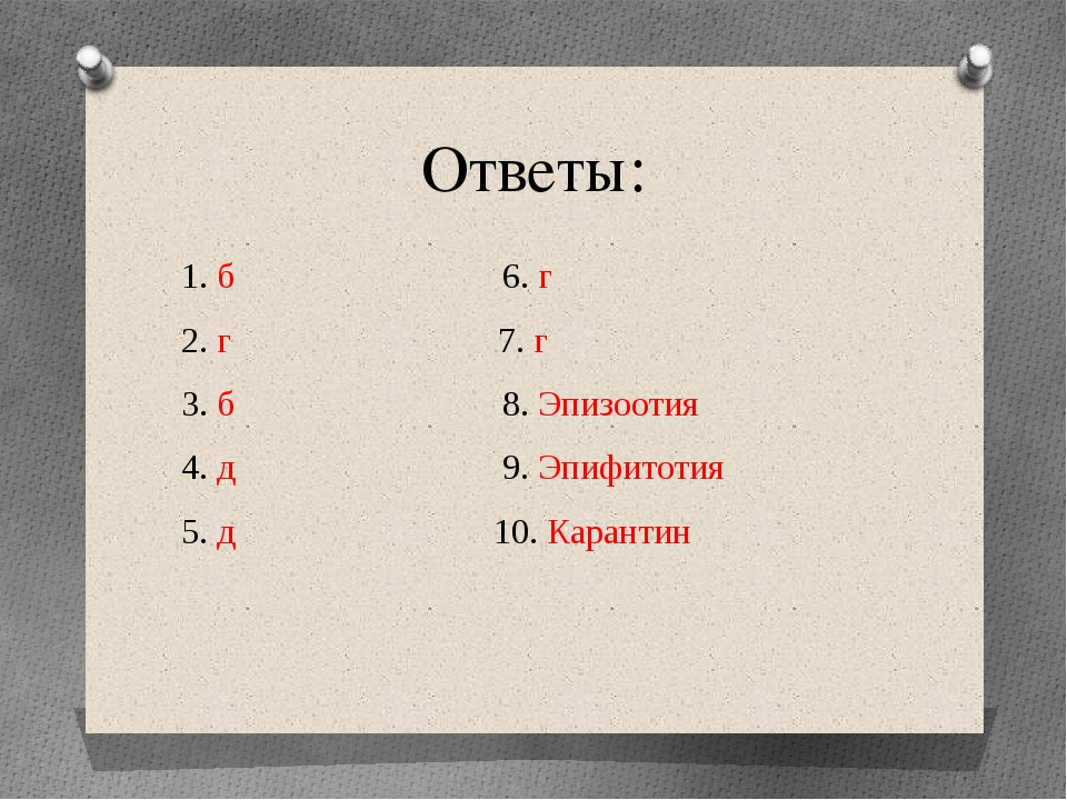 Ответы: 1. б 6. г 2. г 7. г 3. б 8. Эпизоотия 4. д 9. Эпифитотия 5. д 10. Кар...