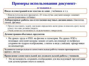Примеры использования документ-камеры
