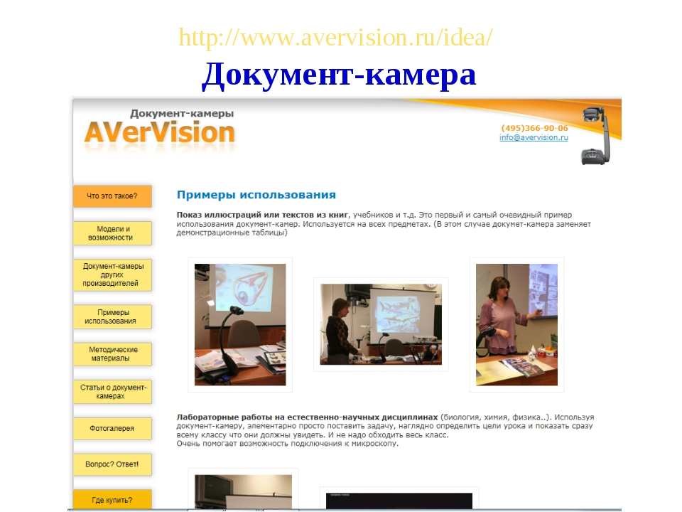 http://www.avervision.ru/idea/ Документ-камера