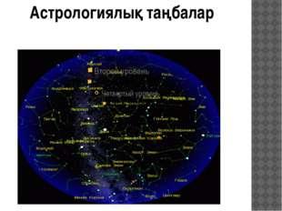 Астрологиялық таңбалар