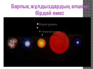 Барлық жұлдыздардың өлшемі бірдей емес