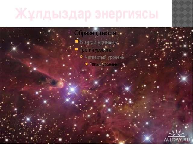 Жұлдыздар энергиясы