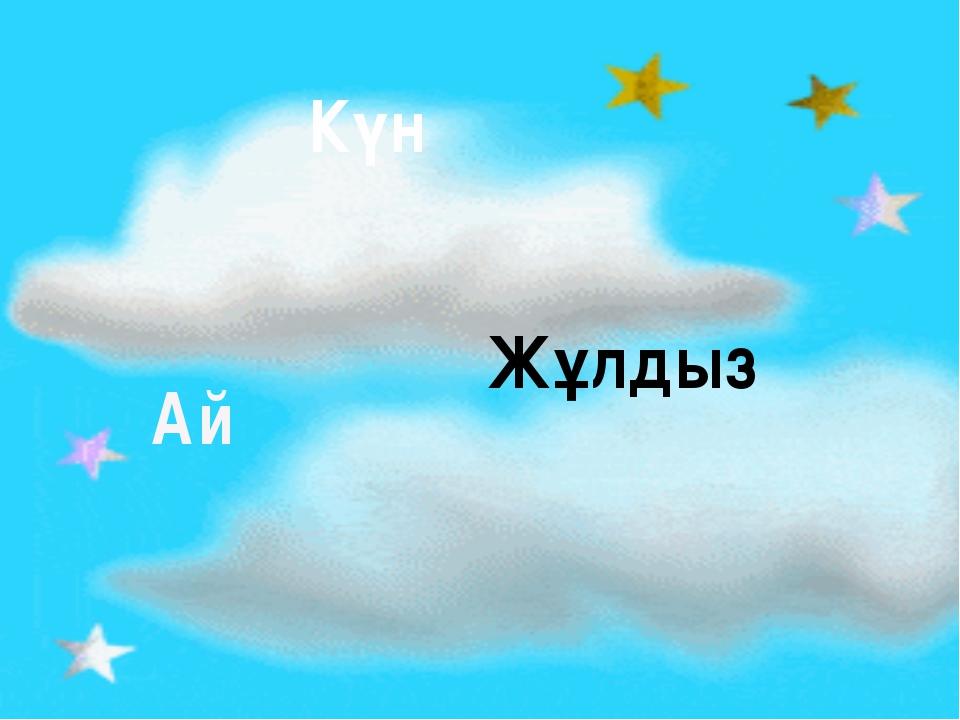Күн Ай Жұлдыз